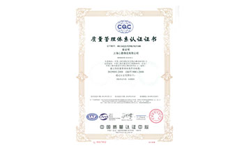 质量管理体系证书-欧兴储运